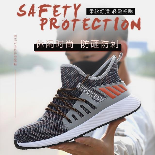 Защитные сапоги